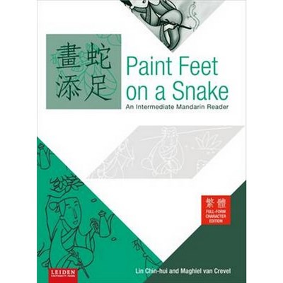 Paint Feet on a Snake by Lin Chin-Hui|Maghiel Van Crevel